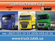 Запчасти к грузовикам