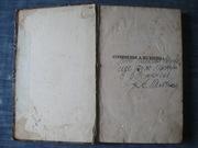 Пушкин. 5-й том сочинений. 1838 год