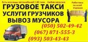 Перевозки Бетонные Изделия,  Плиты,  Кольца луцк. кран манипулятор