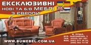 Меблі з Європи (Німеччина,  Голандія,  Англія)
