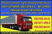 Вантажні перевезення комбайна Луцьк. Перевезення трактора по Луцьку