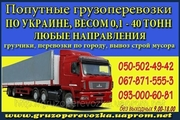 Попутная автоперевозка Луцк - Черкассы - Луцк