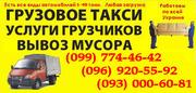 Грузоперевозки дрова Луцк. ПЕРЕВОЗКА дров,  брус в Луцке и Украине