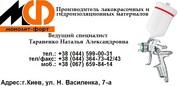 ГРУНТОВКА ЭПОКСИДНАЯ Для цветных металлов ЭП-0280