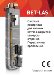 Дымоходы керамические для камина PLEWA BET–LAS