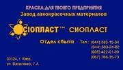ХС-759 ХС759 ХС-759 ХС 759+ Эмаль ХС-759+ эмаль ХС-759- краска ХС759+