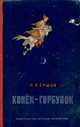 Пётр Ершов Конёк-Горбунок,  1965
