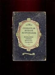 К.Л.Баев. Создатели новой астрономии Коперник,  Бруно,  Кеплер,  Галилей