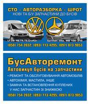 Авторазборка Mercedes-Sprinter, Vito