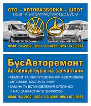 Авторазборка Volkswagen-LT, T4, T5, Crafter, Caddy