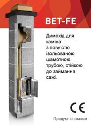 Дымоход керамический для  камина PLEWA BET–FE