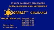 Эмаль ХВ-785* (эмаль ХВ-785) ГОСТ 7313-75/эмаль КО-811= Назначение: ХВ