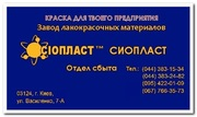 УР-099ГФ-0119 ГРУНТОВКА УР-099 ГРУНТОВКА 099-УР-ГФ-0119 ГРУНТОВКА ГФ-