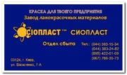ХС-059-068 ГРУНТОВКА ХС-059 ГРУНТОВКА 059-ХС-068 ГРУНТОВКА ХС-068  Гру