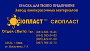 Эмаль ПФ-132МР «Феррокор»+ Эмаль ПФ-132МР «Феррокор»;  ХВ-0278  – для о