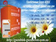 Специальное предложение на газобетонные блоки торговой марки AEROC