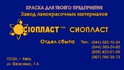Эмаль ВЛ-515* ТУ 6-10-1052-75 4/ВЛ-515 краска ВЛ515/эмалю КО-100Н*   5