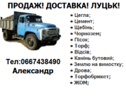 Транспортні послуги Луцьк,  Доставка будматеріалів,  Доставка а/м ЗіЛ 7т