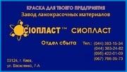 Эмаль ХВ-518 эмаль-ь+эмаль ХВ-518 эмаль КО-шифер эмаль ХВ-518 эмал* 3/