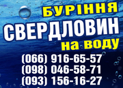 Бурим скважины на воду в Луцке и по Волынской обл.