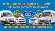 Запчасти новые и б/у для Мерседес-Фольксваген-Форд