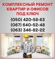 Ремонт квартир Луцьк ремонт під ключ в Луцьку.
