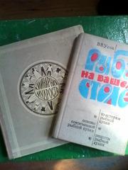 Книги по кулинарии 70 годов