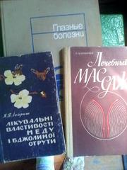 Медицинские книги 50 -70 годов