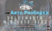Авто Разборка Продам ЗапчастVW Caddy Touran T5 GP T6 Sprinter Krafter